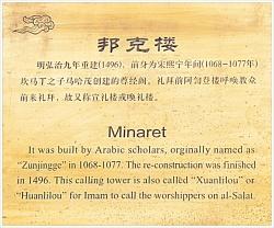 Niujie Mosque - Minaret Information