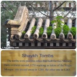Niujie Mosque - Shaykh Tombs