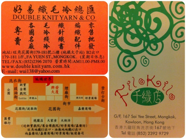 HK Yarn Store Business Cards